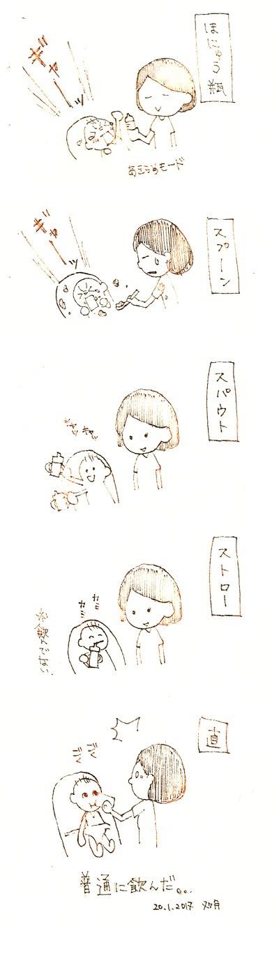 yukimanga0120B.jpg