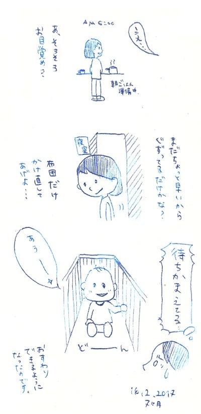 yukimanga0216B.jpg