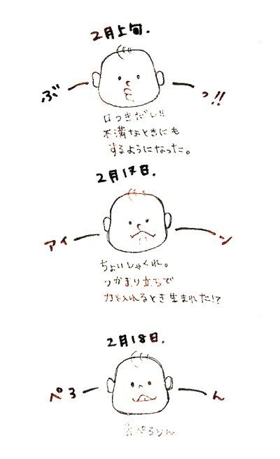 yukimanga0218-1B.jpg