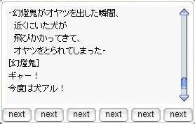動物に好かれる(?)幻燈鬼ちゃん