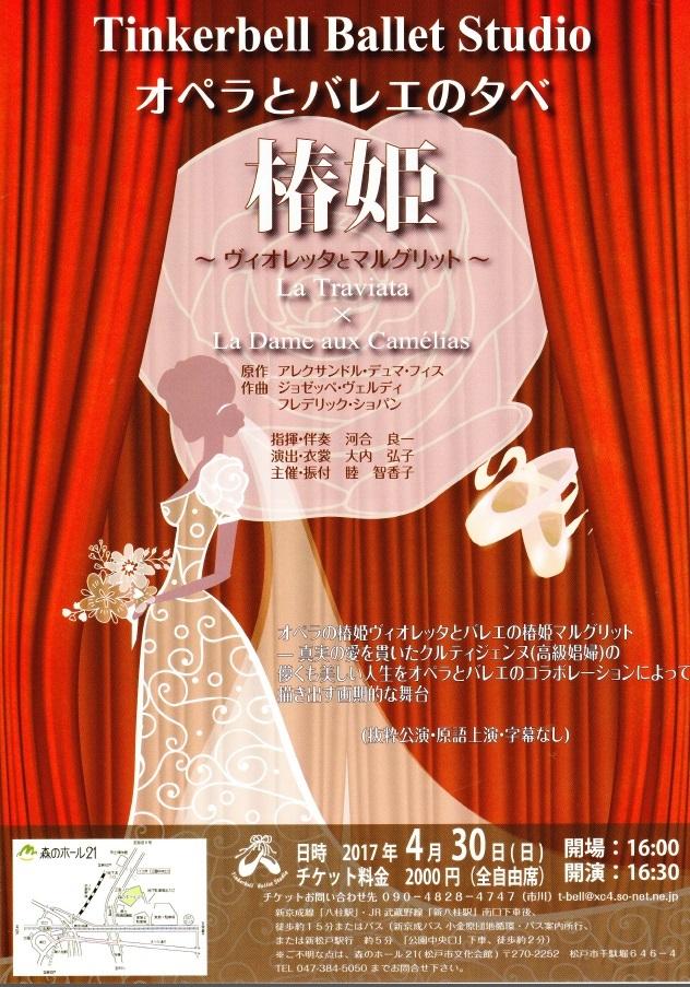 バレエ椿姫1