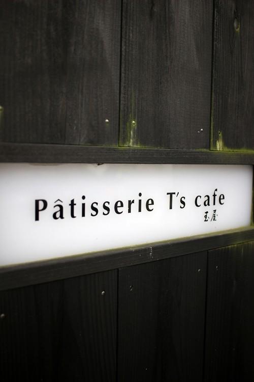 パティスリー玉屋