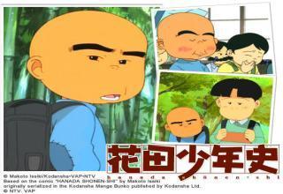 花田少年史2002