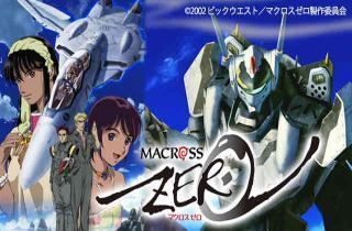 マクロス ゼロ2002