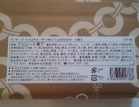 ショコラネーゼ02