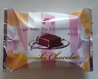 ショコラがけサンド 炭火ショコラ03