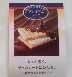 ショコラがけサンド 炭火ショコラ04