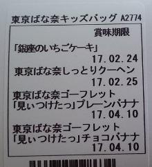 東京バナナキッズバッグ02