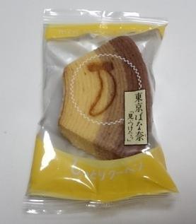 東京バナナキッズバッグ03