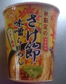 さけ節味噌らーめん02