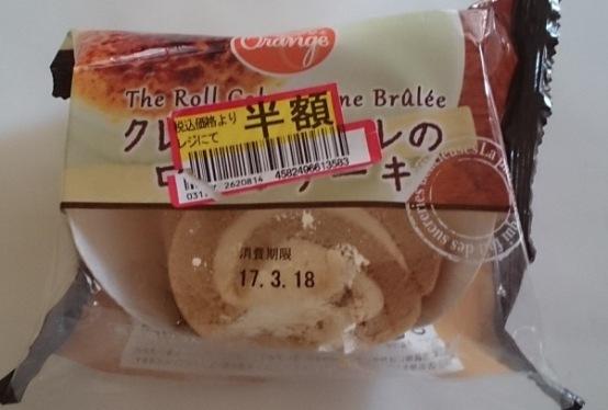 クレームブリュレのロールケーキ