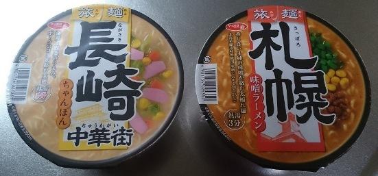 旅麺 長崎中華街 ちゃんぽん