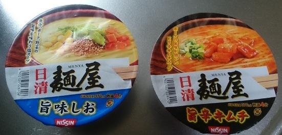 日清麺屋2-1