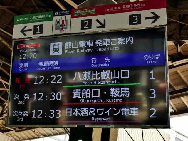日本酒電車1
