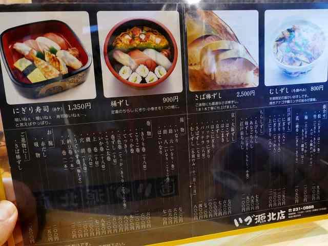 いづ源北店3