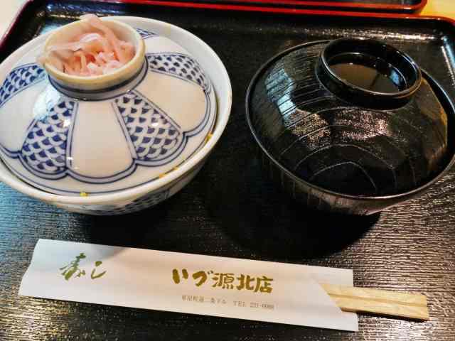 いづ源北店6