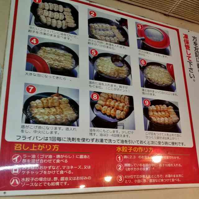 餃子会館3