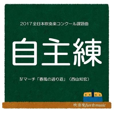 400px2017自主練課題曲4