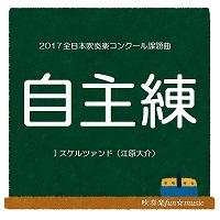 200px2017自主練Ⅰスケルツァンド