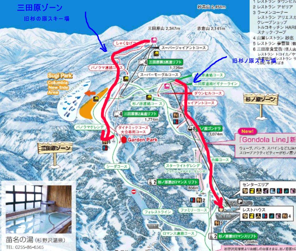 杉ノ原スキー場1