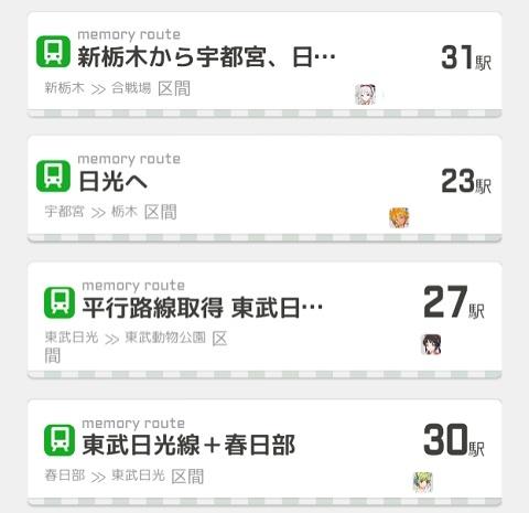 東武日光線関連のメモリールート