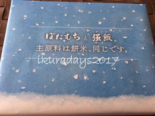 20170308_oyatsu1.jpg