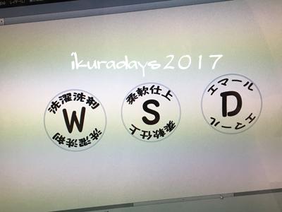 20170319_タグ2