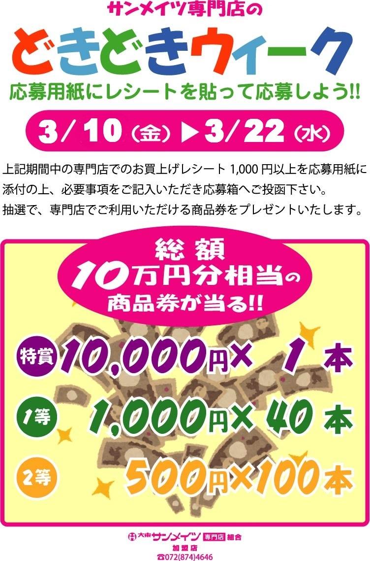 20161226どきどきweb310