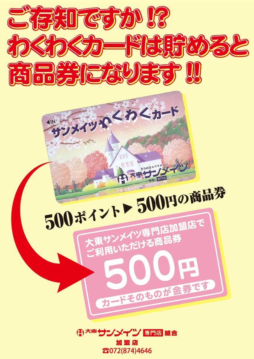 わくわくカード商品券(小)