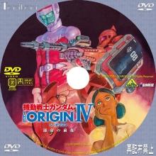 ガンダム THE ORIGIN Ⅳb
