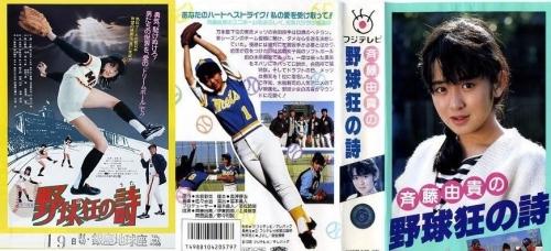 野球狂の詩 木の内みどり 斉藤由貴