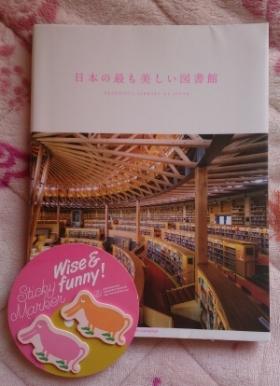 日本図書館