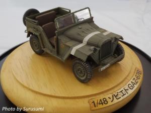 タミヤ 1/48 ソビエトGAZ-67B