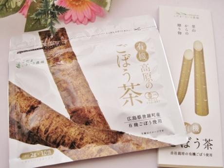 有機JAS認証、安心・安全!モンドセレクション3年連続金賞受賞【有機高原のごぼう茶】とっても美味しい!
