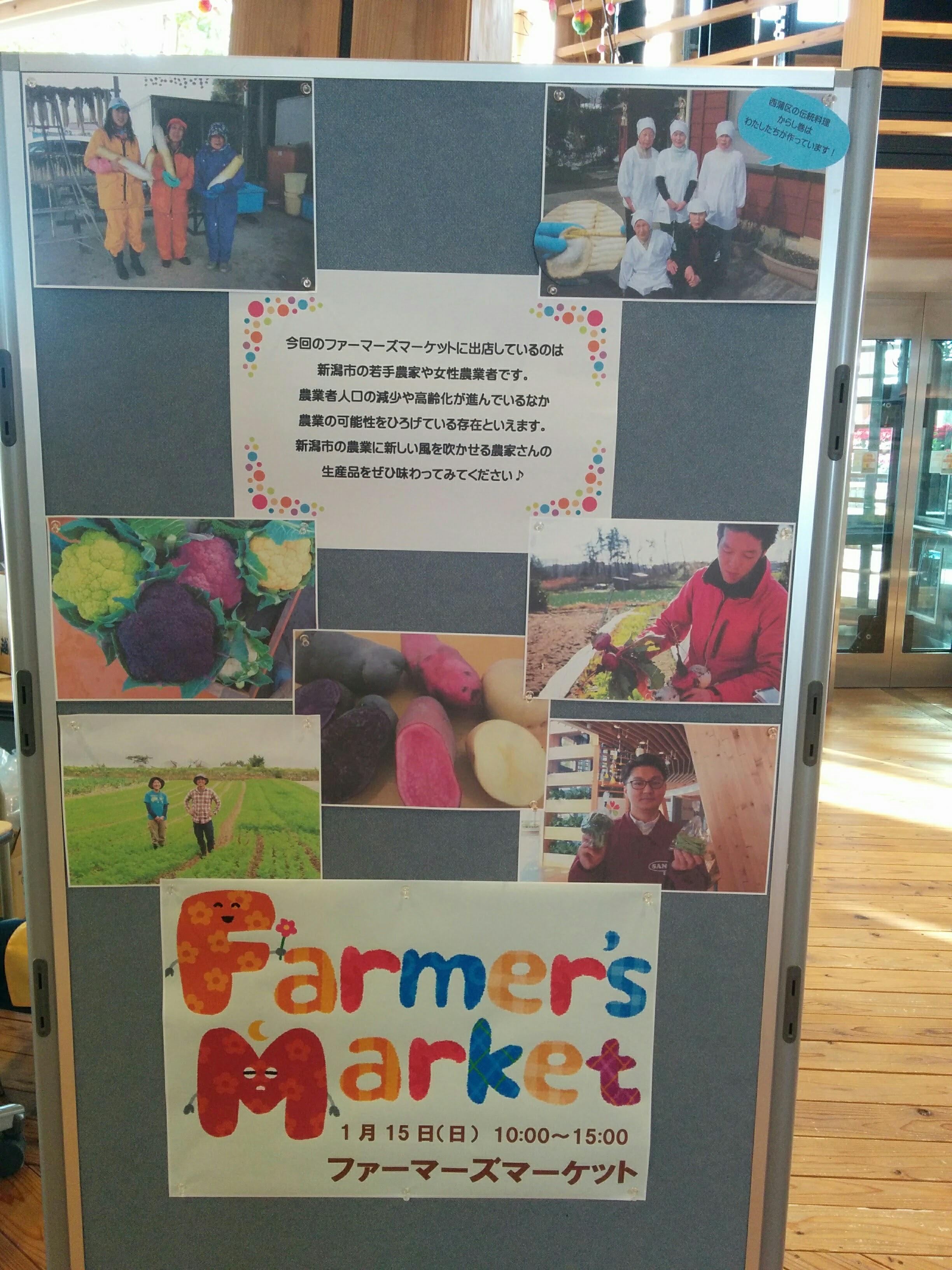 2017年小正月まつり_ファーマーズマーケット