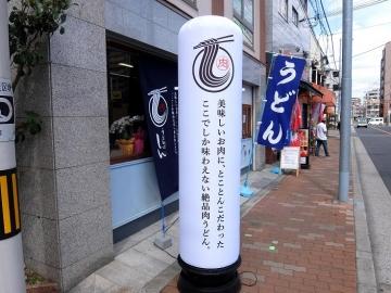 うどんばしん店1