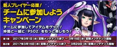 チームに参加しようキャンペーン2017(´・ω・`)