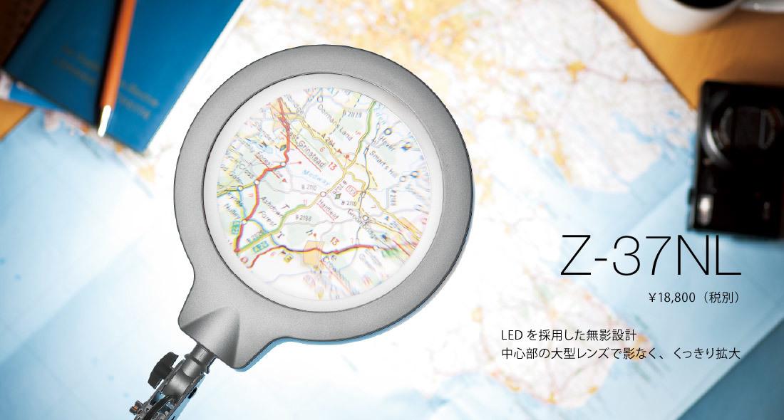 Z-37NL_main_photo.jpg