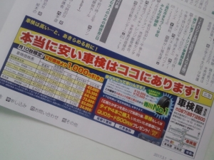 広報たかまつ 290301号 広告