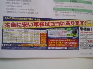 広報たかまつ 4-1 広告