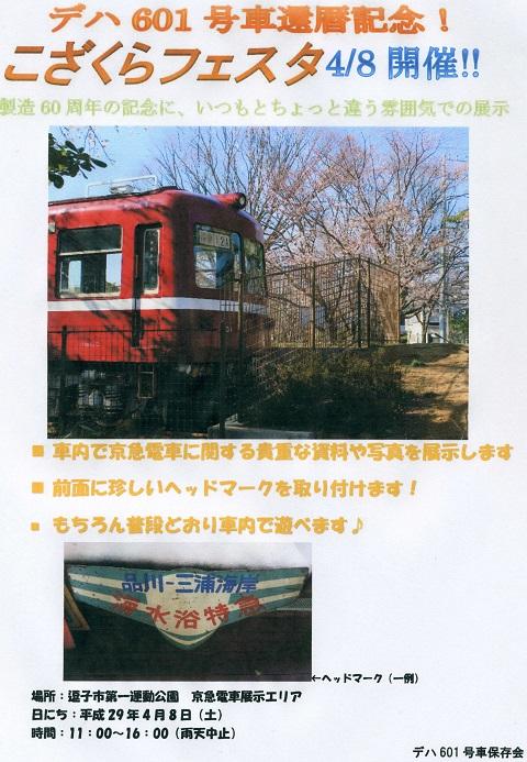 鉄道7-983-2