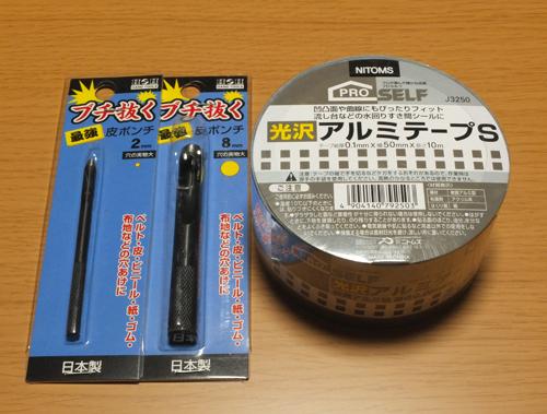 ポンチ・テープF4375