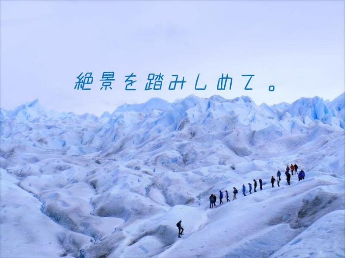 氷河トレッキング アイキャッチ