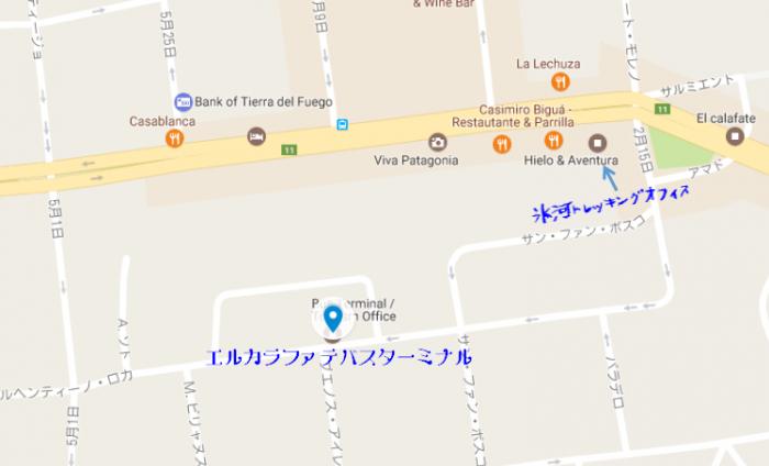 エルカラファテバスターミナルMAP