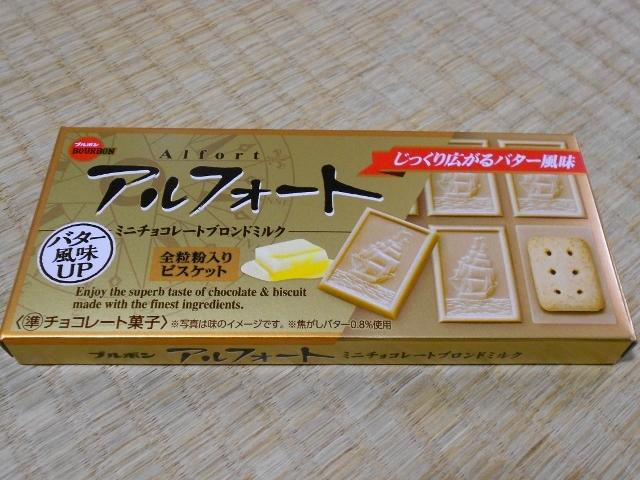 アルフォート バター風味