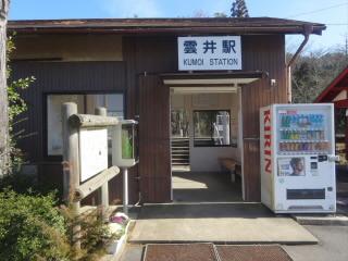 信楽高原鉄道雲井駅