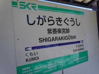 信楽高原鉄道紫香楽宮跡駅