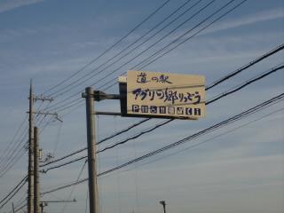道の駅アグリの郷りっとう