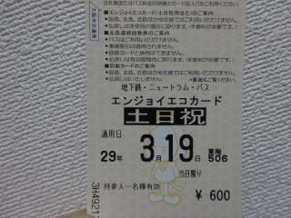 大阪地下鉄エンジョイエコカード