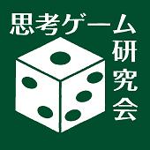 思考ゲーム研究会(テーブルゲーム同好会)